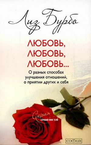 """Обложка книги """"Любовь, любовь, любовь"""""""