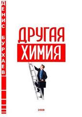 Другая химия, Бурхаев Денис