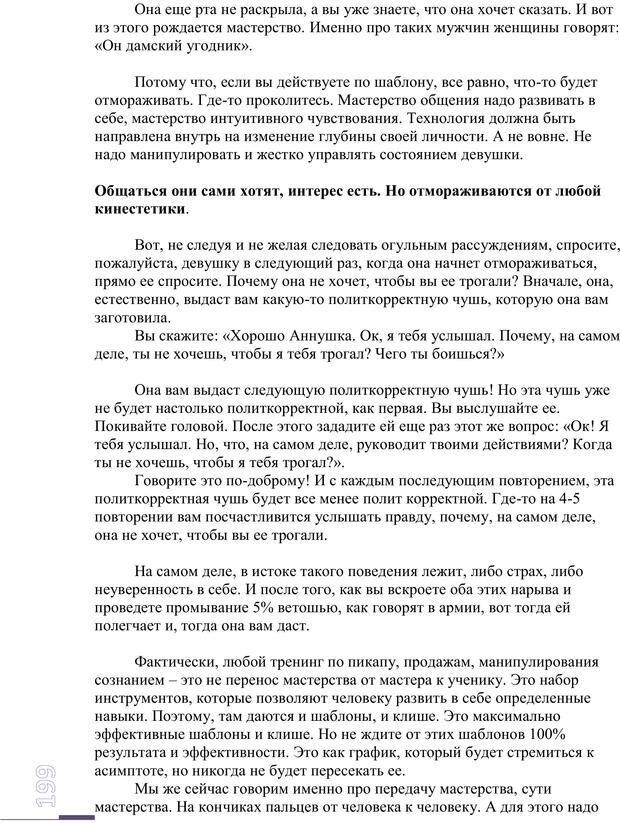 PDF. Зверский Самец 2. Бурхаев Д. Д. Страница 198. Читать онлайн