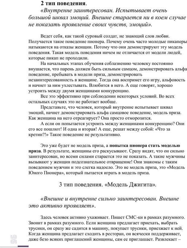 PDF. Зверский Самец 2. Бурхаев Д. Д. Страница 95. Читать онлайн