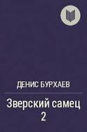 Зверский Самец 2, Бурхаев Денис