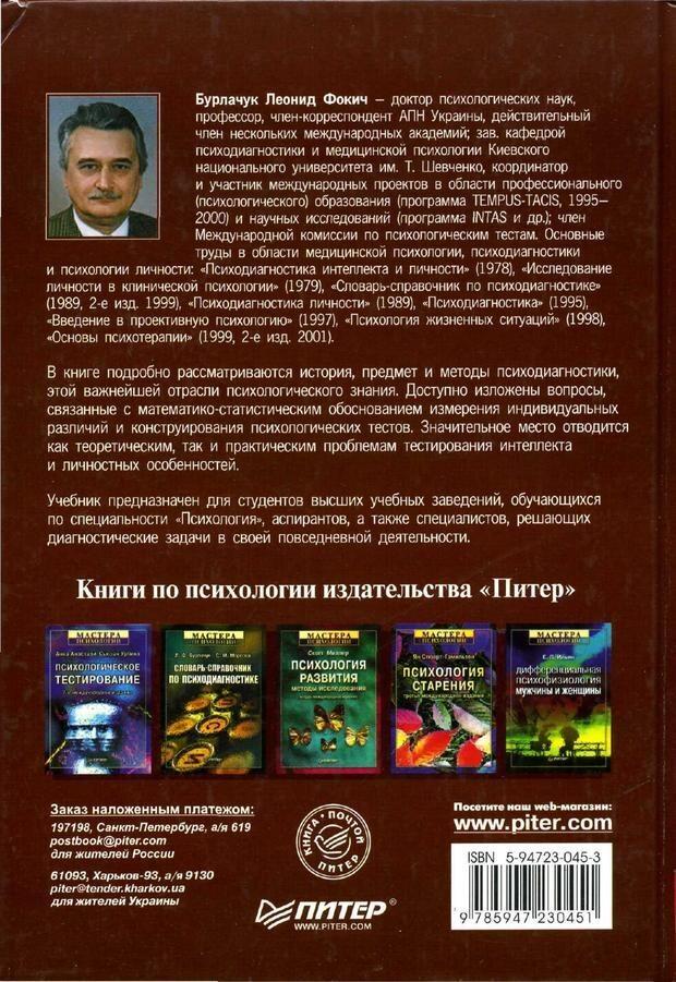 PDF. Психодиагностика. Бурлачук Л. Ф. Страница 1. Читать онлайн