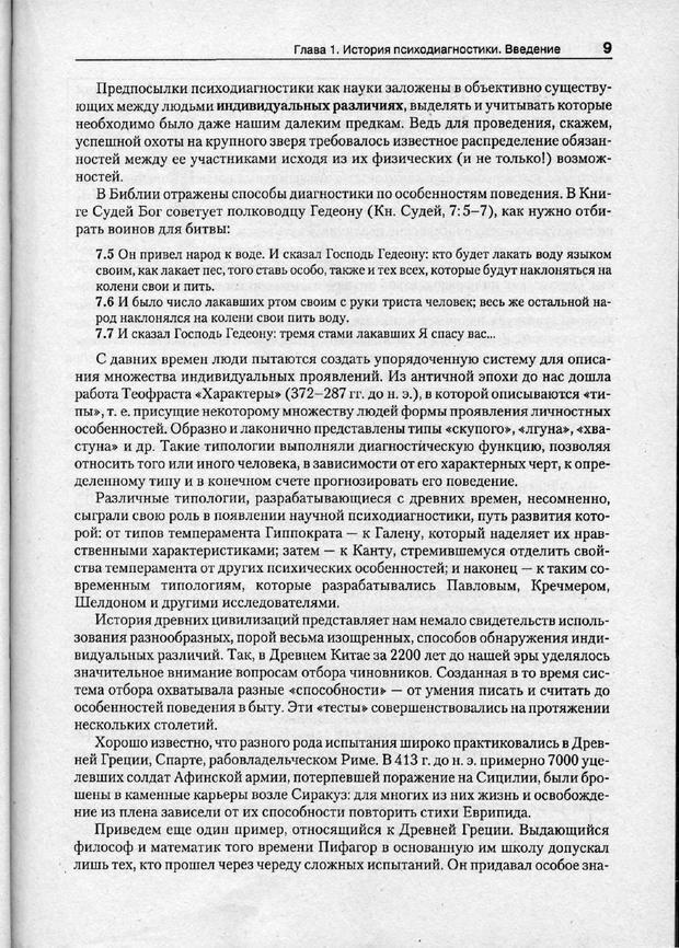 PDF. Психодиагностика. Бурлачук Л. Ф. Страница 10. Читать онлайн