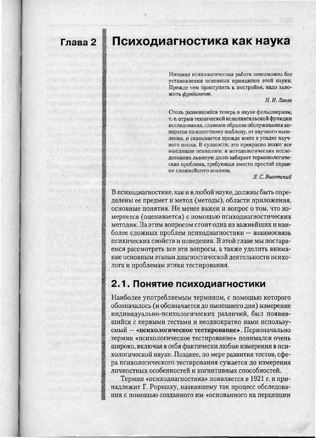 PDF. Психодиагностика. Бурлачук Л. Ф. Страница 100. Читать онлайн