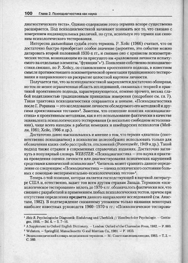 PDF. Психодиагностика. Бурлачук Л. Ф. Страница 101. Читать онлайн