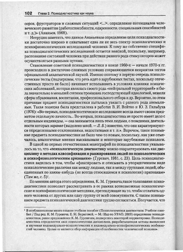 PDF. Психодиагностика. Бурлачук Л. Ф. Страница 103. Читать онлайн