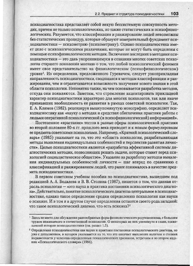 PDF. Психодиагностика. Бурлачук Л. Ф. Страница 104. Читать онлайн