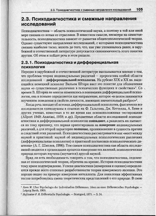 PDF. Психодиагностика. Бурлачук Л. Ф. Страница 106. Читать онлайн