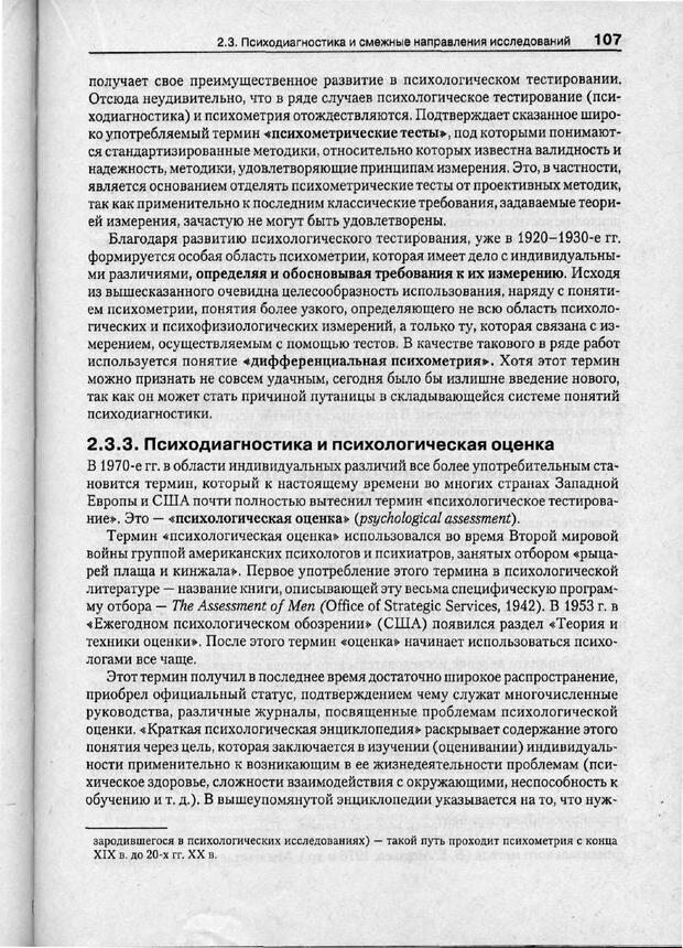 PDF. Психодиагностика. Бурлачук Л. Ф. Страница 108. Читать онлайн