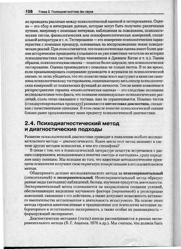PDF. Психодиагностика. Бурлачук Л. Ф. Страница 109. Читать онлайн