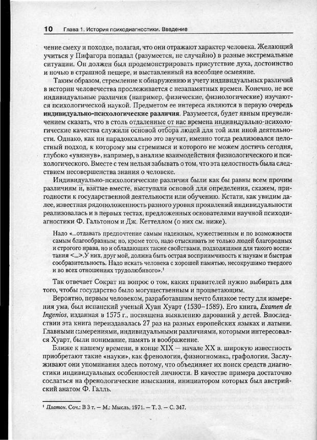 PDF. Психодиагностика. Бурлачук Л. Ф. Страница 11. Читать онлайн