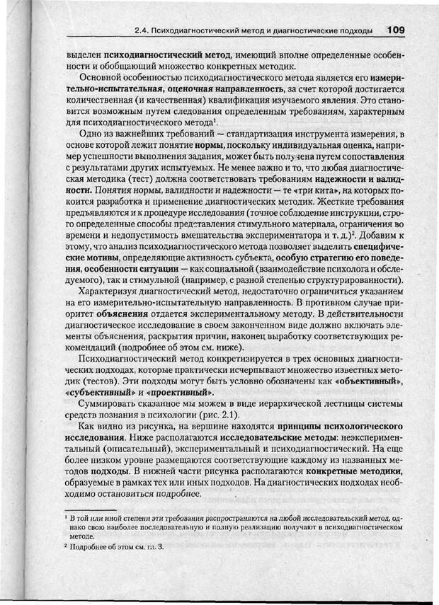 PDF. Психодиагностика. Бурлачук Л. Ф. Страница 110. Читать онлайн