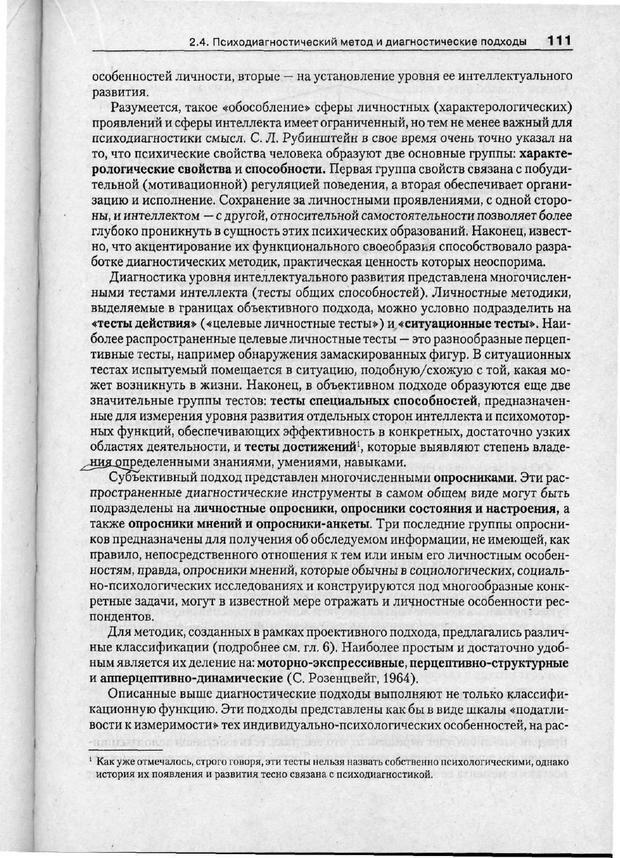 PDF. Психодиагностика. Бурлачук Л. Ф. Страница 112. Читать онлайн