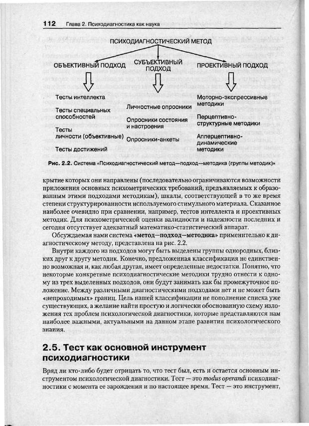PDF. Психодиагностика. Бурлачук Л. Ф. Страница 113. Читать онлайн