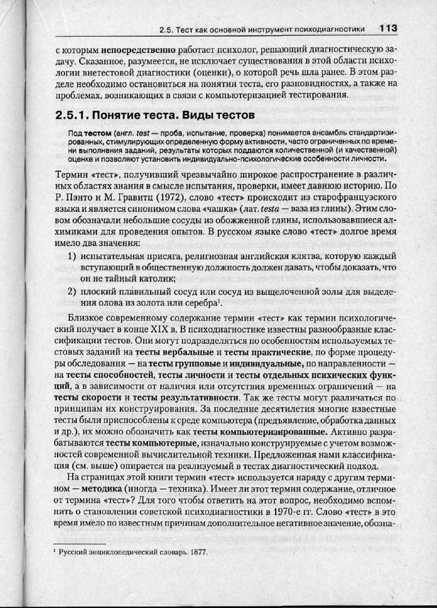 PDF. Психодиагностика. Бурлачук Л. Ф. Страница 114. Читать онлайн