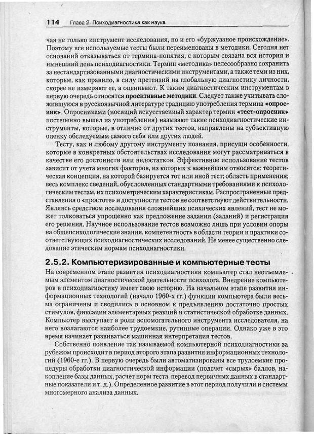 PDF. Психодиагностика. Бурлачук Л. Ф. Страница 115. Читать онлайн