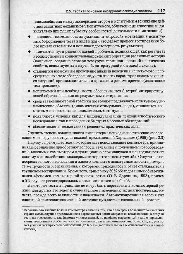 PDF. Психодиагностика. Бурлачук Л. Ф. Страница 118. Читать онлайн