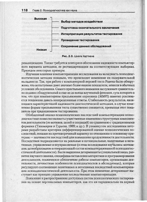 PDF. Психодиагностика. Бурлачук Л. Ф. Страница 119. Читать онлайн