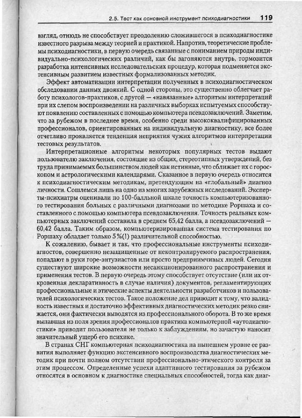 PDF. Психодиагностика. Бурлачук Л. Ф. Страница 120. Читать онлайн