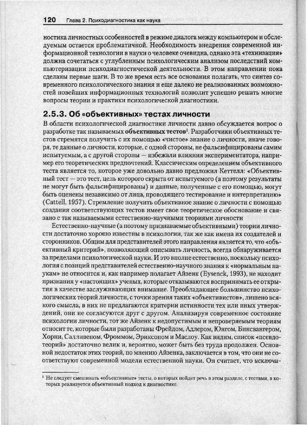 PDF. Психодиагностика. Бурлачук Л. Ф. Страница 121. Читать онлайн