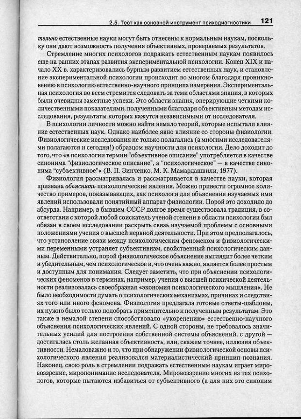 PDF. Психодиагностика. Бурлачук Л. Ф. Страница 122. Читать онлайн
