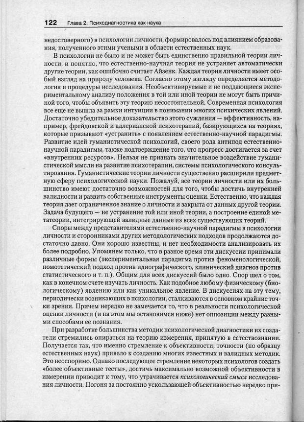 PDF. Психодиагностика. Бурлачук Л. Ф. Страница 123. Читать онлайн
