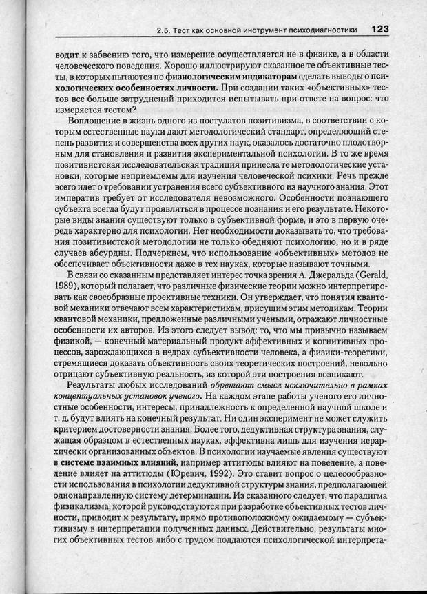 PDF. Психодиагностика. Бурлачук Л. Ф. Страница 124. Читать онлайн