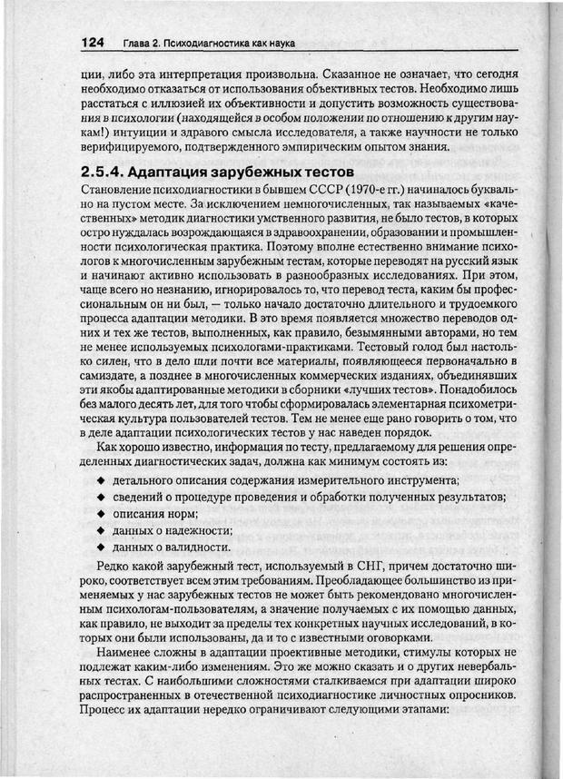 PDF. Психодиагностика. Бурлачук Л. Ф. Страница 125. Читать онлайн