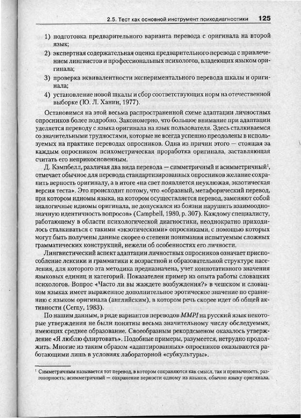 PDF. Психодиагностика. Бурлачук Л. Ф. Страница 126. Читать онлайн
