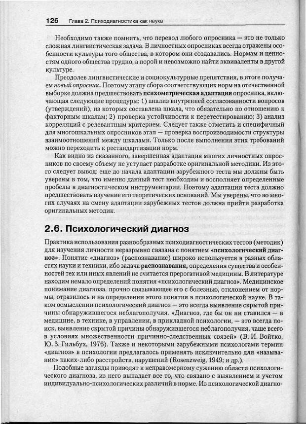 PDF. Психодиагностика. Бурлачук Л. Ф. Страница 127. Читать онлайн