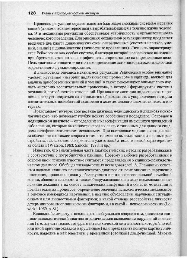 PDF. Психодиагностика. Бурлачук Л. Ф. Страница 129. Читать онлайн