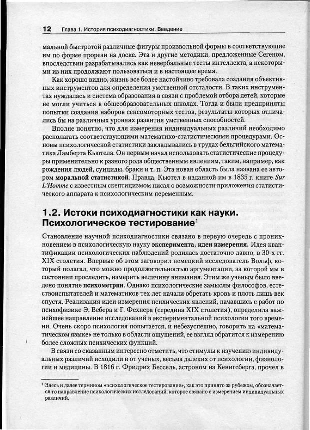 PDF. Психодиагностика. Бурлачук Л. Ф. Страница 13. Читать онлайн