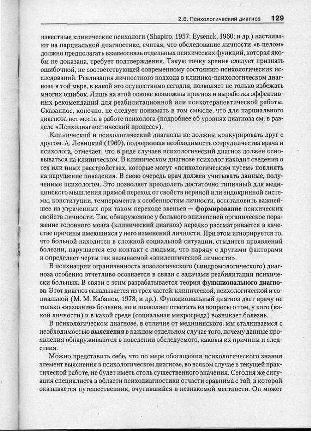 PDF. Психодиагностика. Бурлачук Л. Ф. Страница 130. Читать онлайн