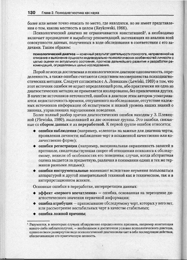 PDF. Психодиагностика. Бурлачук Л. Ф. Страница 131. Читать онлайн