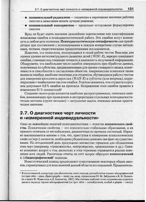 PDF. Психодиагностика. Бурлачук Л. Ф. Страница 132. Читать онлайн