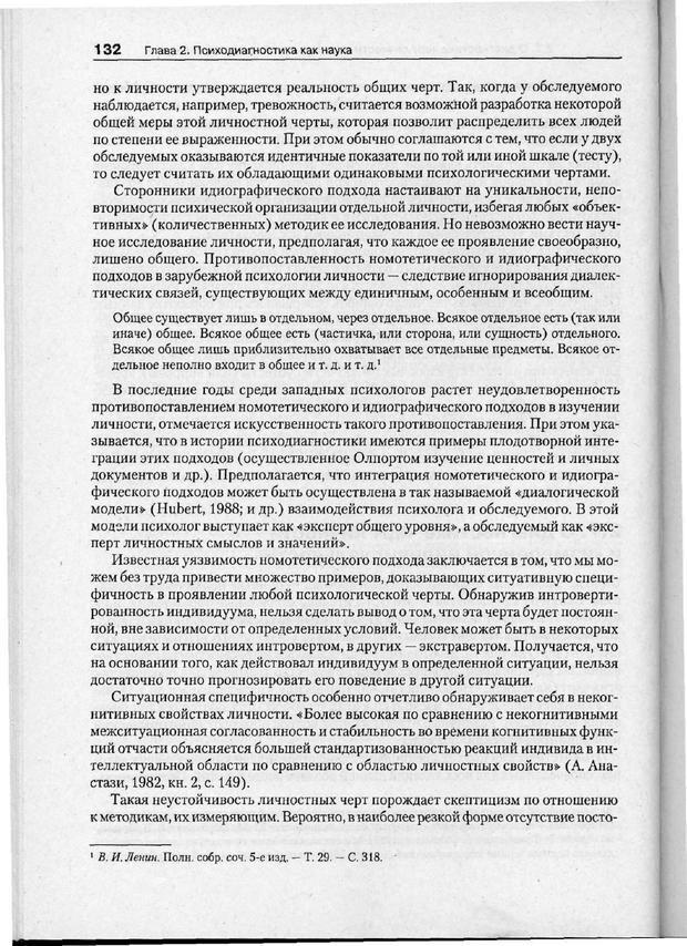 PDF. Психодиагностика. Бурлачук Л. Ф. Страница 133. Читать онлайн