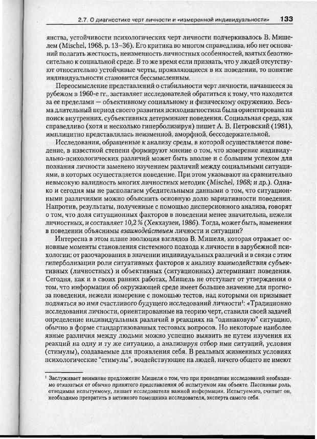 PDF. Психодиагностика. Бурлачук Л. Ф. Страница 134. Читать онлайн