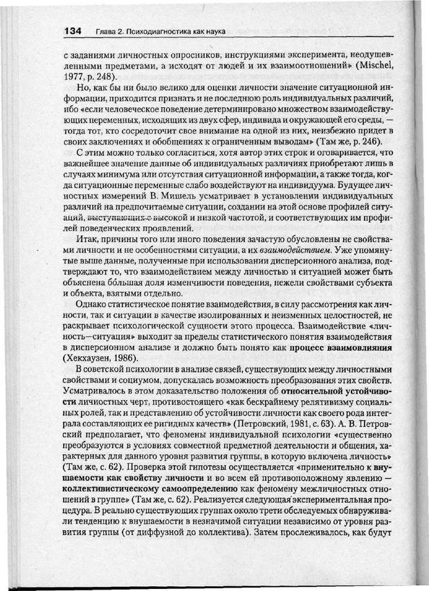 PDF. Психодиагностика. Бурлачук Л. Ф. Страница 135. Читать онлайн