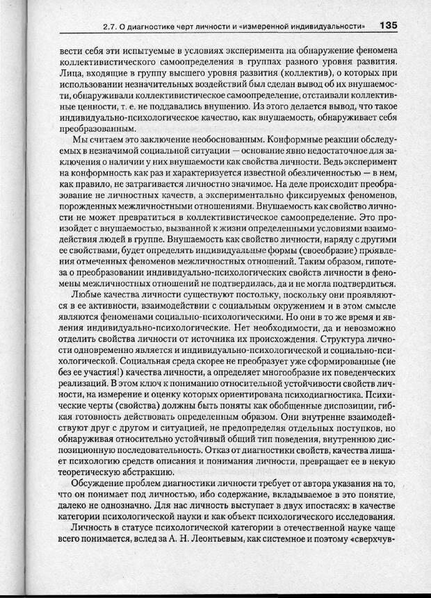 PDF. Психодиагностика. Бурлачук Л. Ф. Страница 136. Читать онлайн