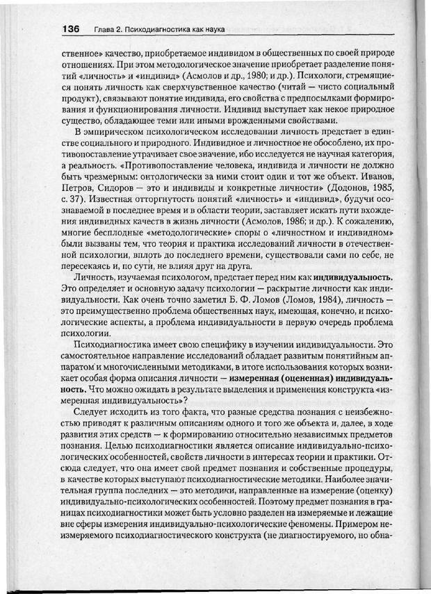 PDF. Психодиагностика. Бурлачук Л. Ф. Страница 137. Читать онлайн