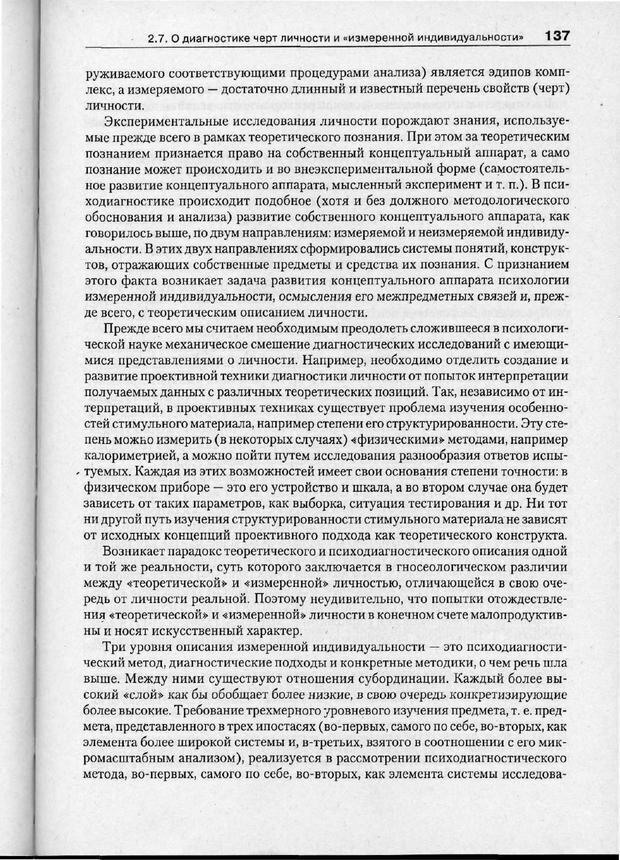 PDF. Психодиагностика. Бурлачук Л. Ф. Страница 138. Читать онлайн