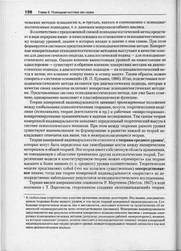 PDF. Психодиагностика. Бурлачук Л. Ф. Страница 139. Читать онлайн