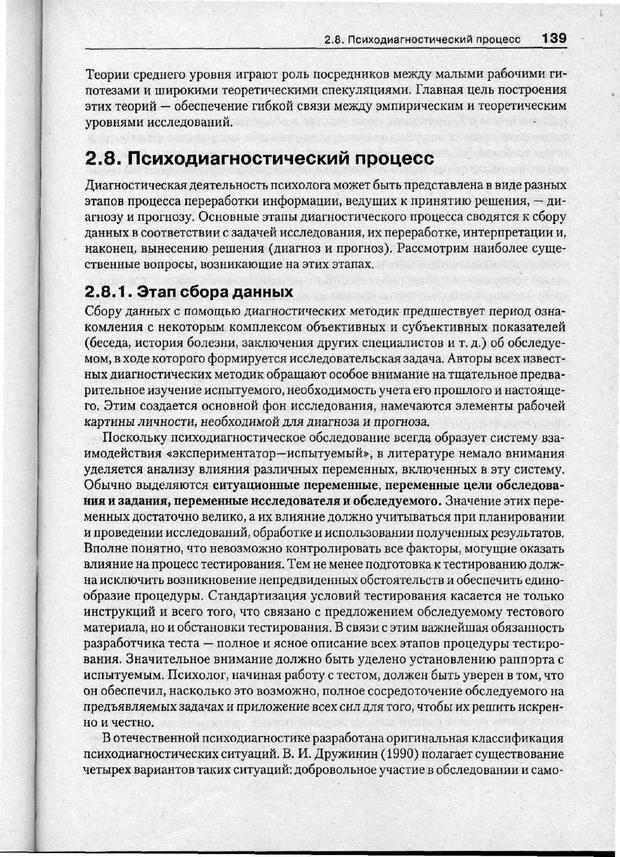 PDF. Психодиагностика. Бурлачук Л. Ф. Страница 140. Читать онлайн