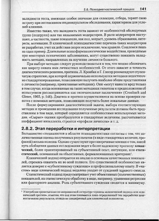PDF. Психодиагностика. Бурлачук Л. Ф. Страница 142. Читать онлайн