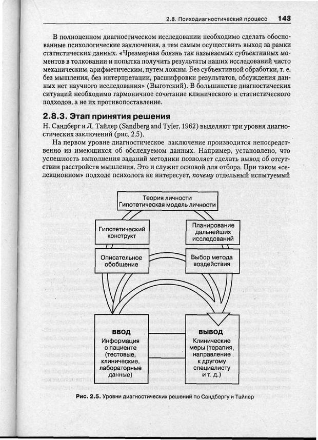 PDF. Психодиагностика. Бурлачук Л. Ф. Страница 144. Читать онлайн