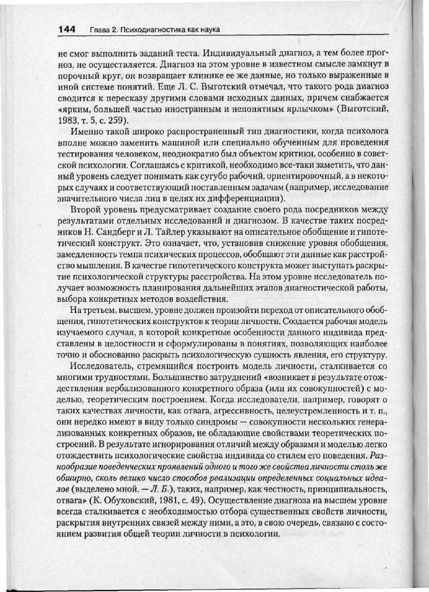 PDF. Психодиагностика. Бурлачук Л. Ф. Страница 145. Читать онлайн
