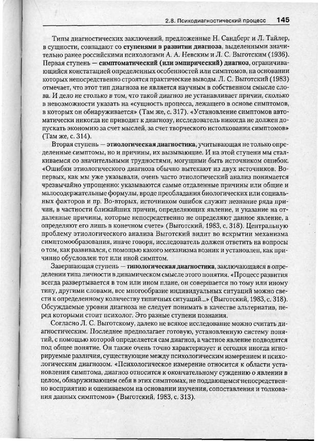 PDF. Психодиагностика. Бурлачук Л. Ф. Страница 146. Читать онлайн