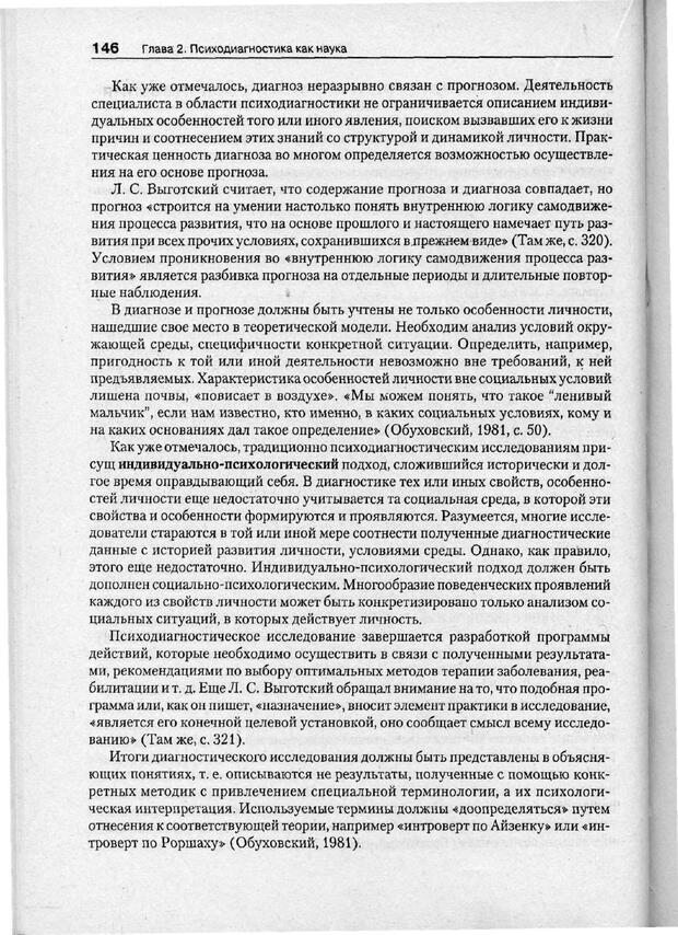 PDF. Психодиагностика. Бурлачук Л. Ф. Страница 147. Читать онлайн