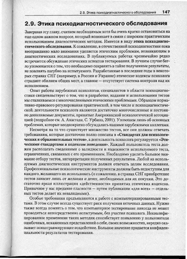 PDF. Психодиагностика. Бурлачук Л. Ф. Страница 148. Читать онлайн