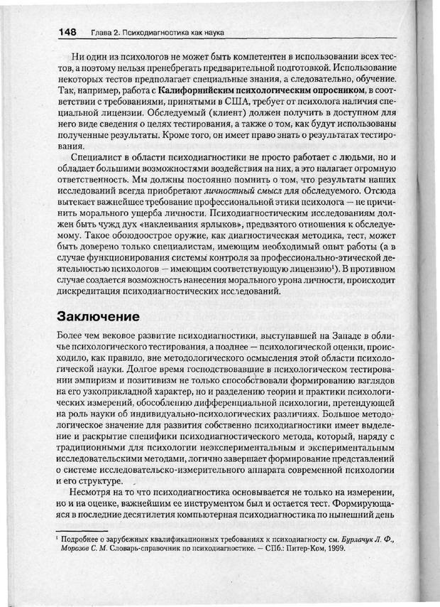 PDF. Психодиагностика. Бурлачук Л. Ф. Страница 149. Читать онлайн